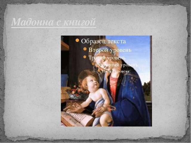 Мадонна с книгой