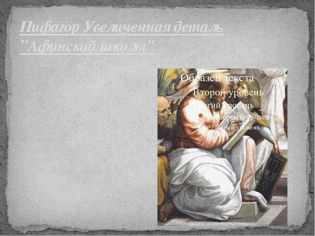"""Пифагор Увеличенная деталь """"Афинской школы"""""""