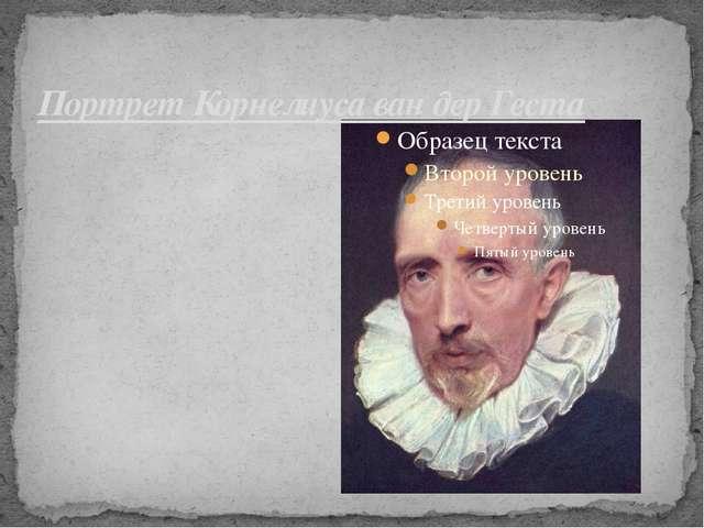 Портрет Корнелиуса ван дер Геста