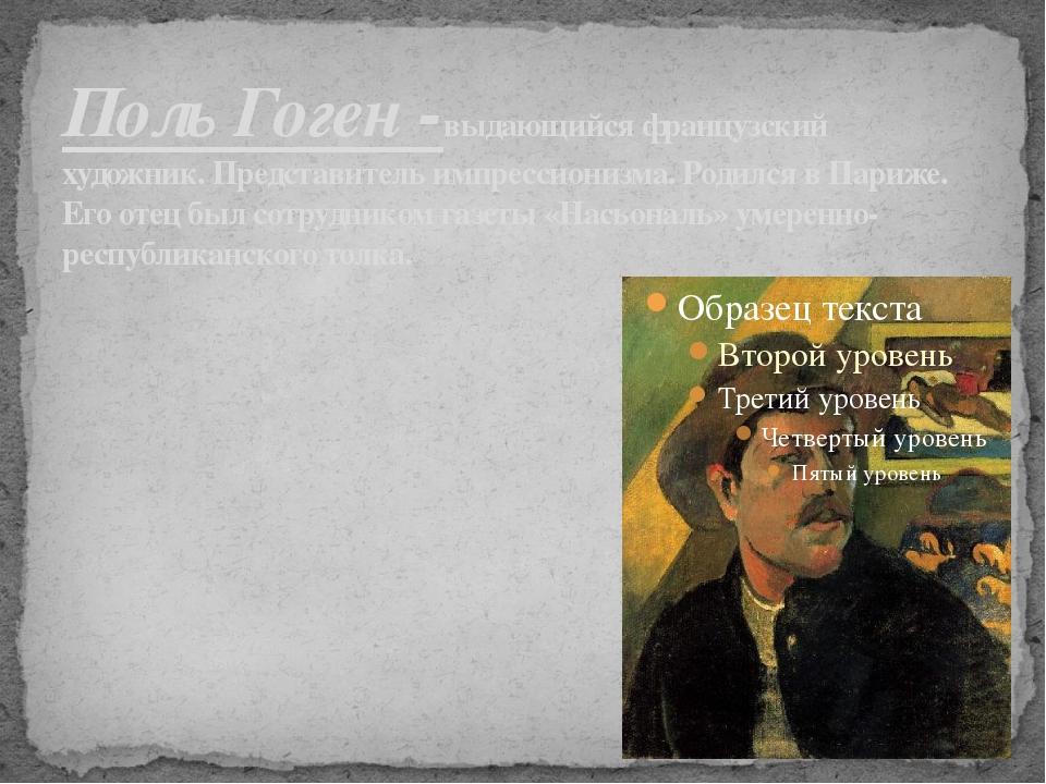 Поль Гоген -выдающийся французский художник. Представитель импрессионизма. Ро...