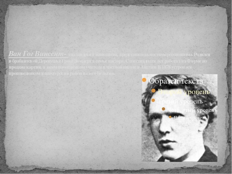 Ван Гог Винсент- голландский живописец, представитель постимпрессионизма. Род...