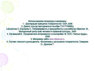 Использованная литература и материалы: 1. «Декларация принципов толерантности