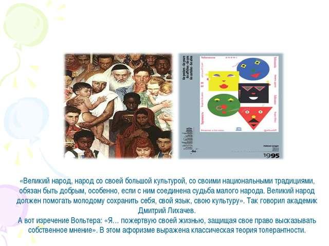 «Великий народ, народ со своей большой культурой, со своими национальными тр...