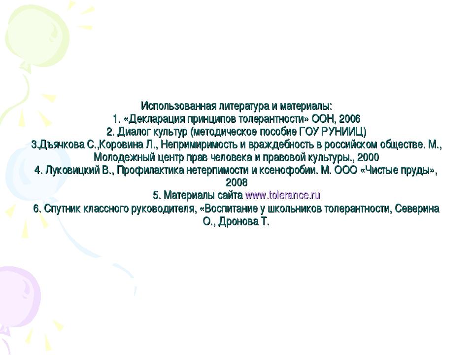 Использованная литература и материалы: 1. «Декларация принципов толерантности...