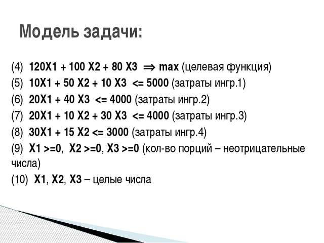 (4) 120Х1 + 100 Х2 + 80 Х3  max (целевая функция) (5) 10Х1 + 50 Х2 + 10 Х3