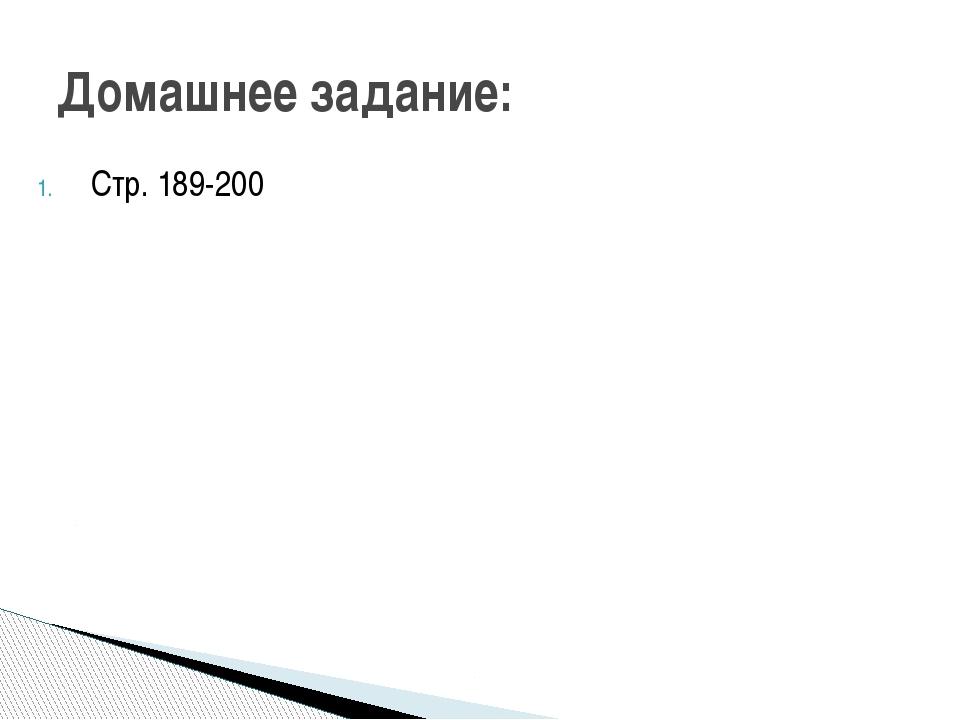 Стр. 189-200 Домашнее задание: