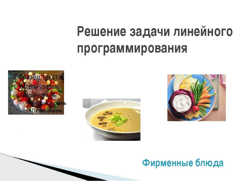 Решение задачи линейного программирования Фирменные блюда