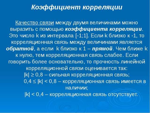 Коэффициент корреляции Качество связи между двумя величинами можно выразить с...