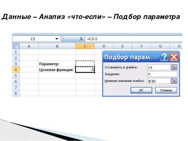 Данные – Анализ «что-если» – Подбор параметра
