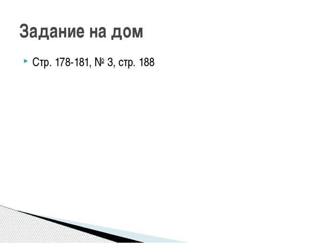 Стр. 178-181, № 3, стр. 188 Задание на дом