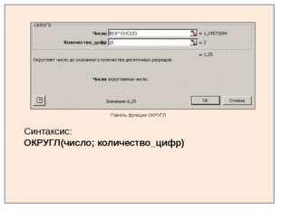 Панель функции ОКРУГЛ Синтаксис: ОКРУГЛ(число; количество_цифр)