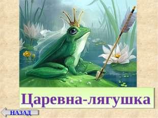 НАЗАД Царевна-лягушка