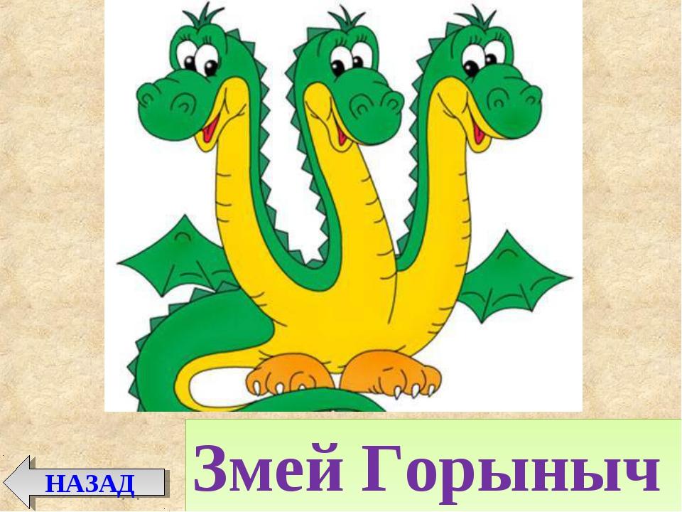 НАЗАД Змей Горыныч