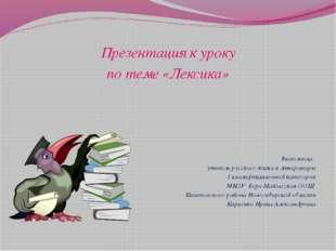 Презентация к уроку по теме «Лексика» Выполнила: учитель русского языка и ли