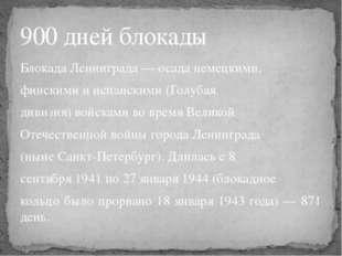 Блокада Ленинграда — осада немецкими, финскими и испанскими (Голубая дивизия)