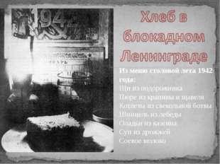 Из меню столовой лета 1942 года: Щи из подорожника Пюре из крапивы и щавеля К
