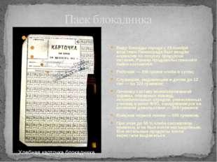 Паек блокадника Виду блокады города с 20 ноября властями Ленинграда был введё