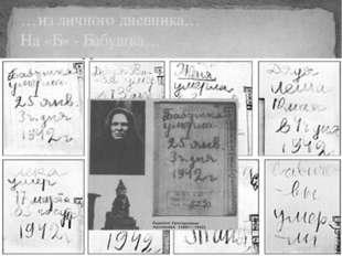 …из личного дневника… На «Б» - Бабушка…