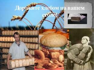 Дорожите хлебом на вашем столе!