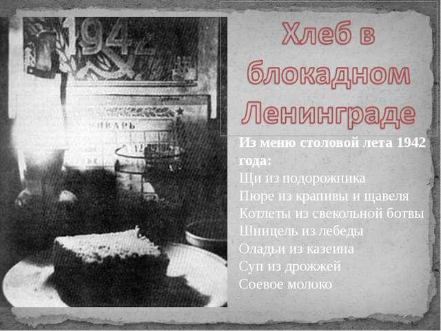Из меню столовой лета 1942 года: Щи из подорожника Пюре из крапивы и щавеля К...