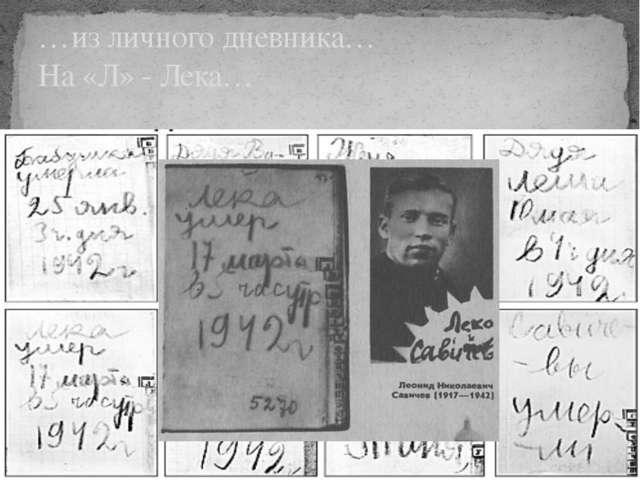 …из личного дневника… На «Л» - Лека…