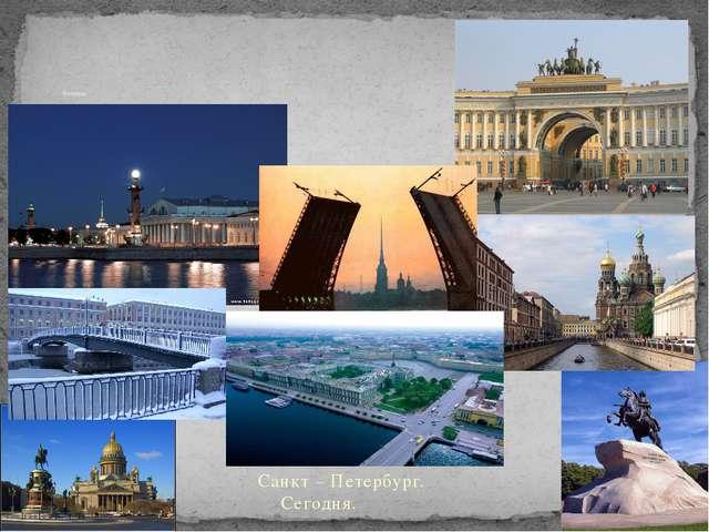 Санкт – Петербург. Сегодня. Ленинград