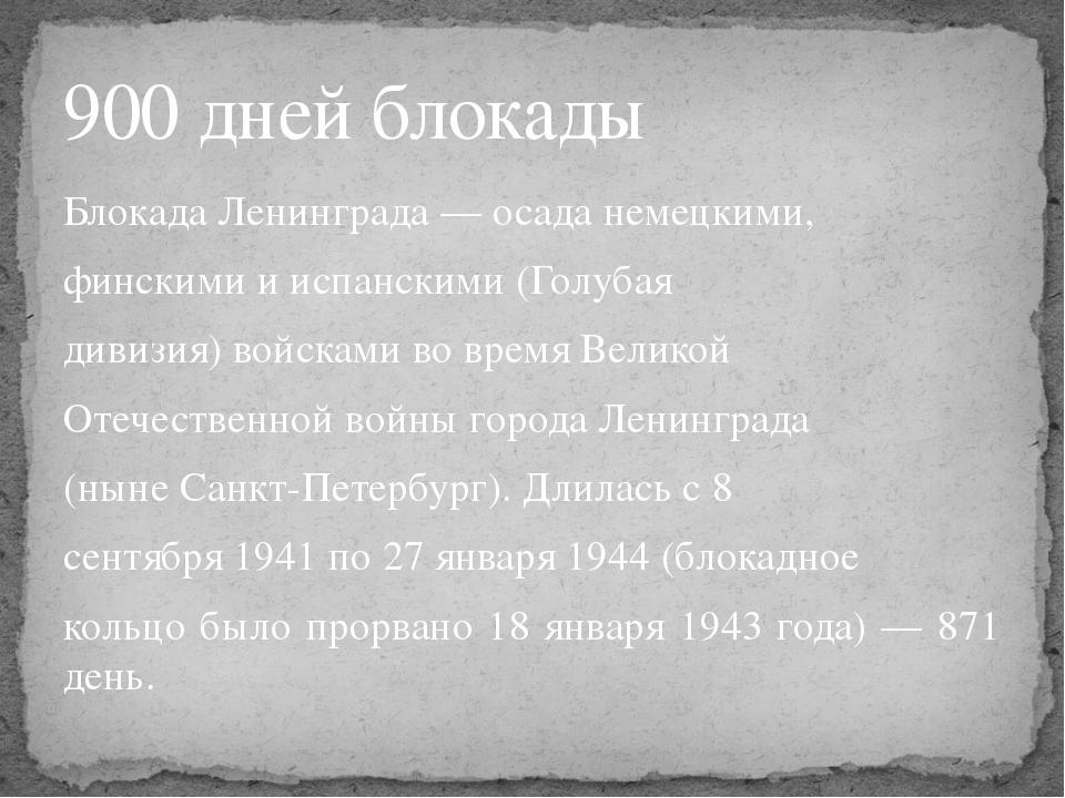 Блокада Ленинграда — осада немецкими, финскими и испанскими (Голубая дивизия)...