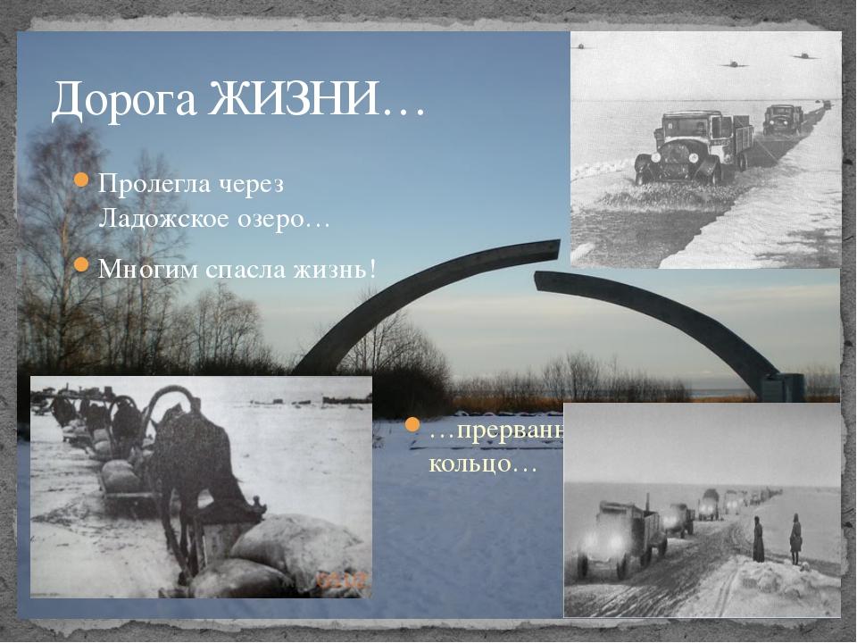 Дорога ЖИЗНИ… Пролегла через Ладожское озеро… Многим спасла жизнь! …прерванно...