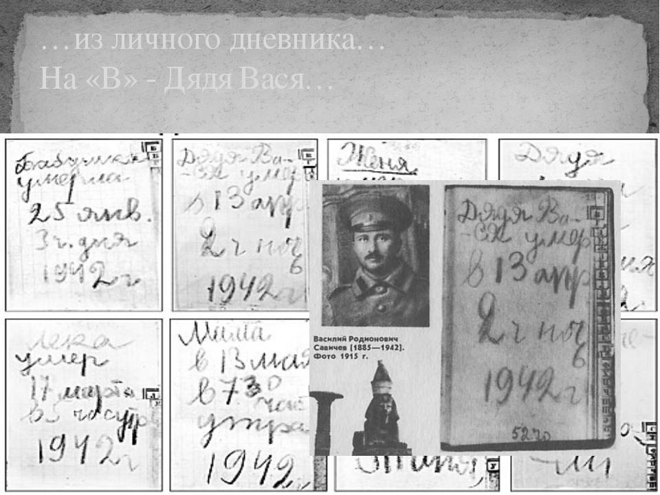 …из личного дневника… На «В» - Дядя Вася…