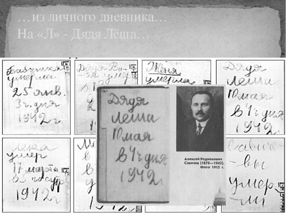 …из личного дневника… На «Л» - Дядя Лёша…