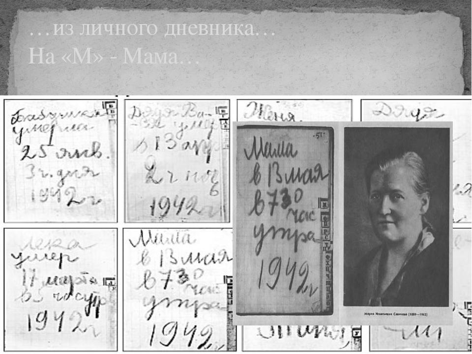 …из личного дневника… На «М» - Мама…