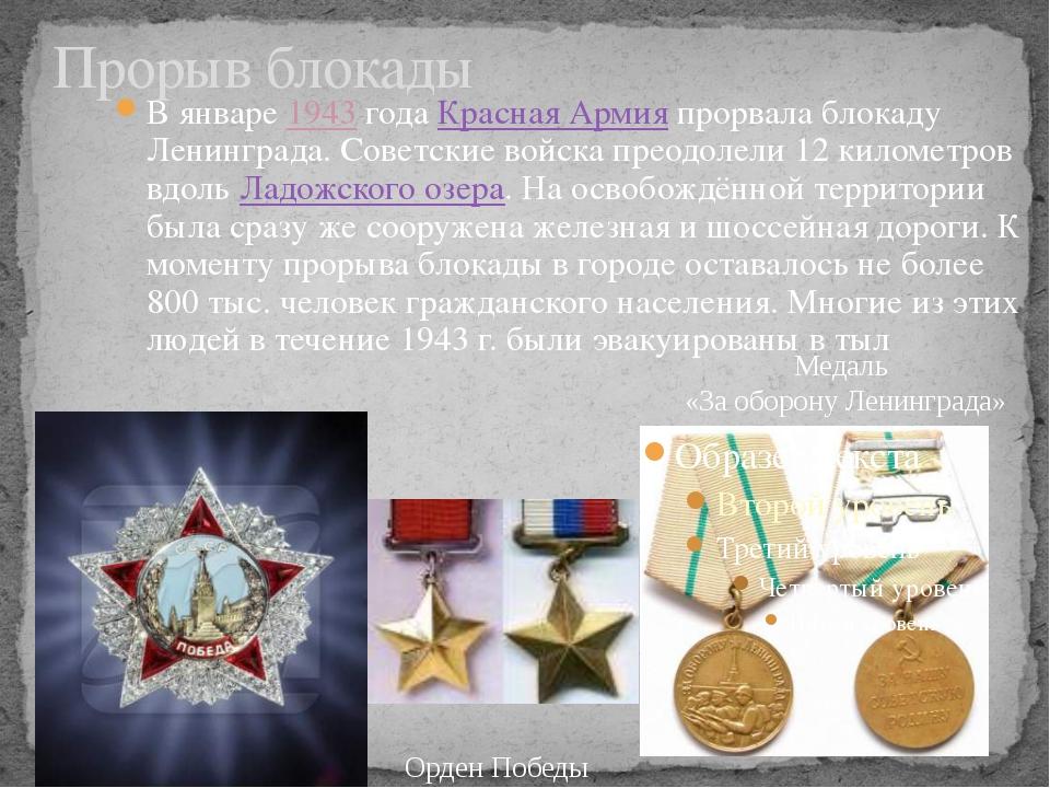 Прорыв блокады В январе 1943 года Красная Армия прорвала блокаду Ленинграда....