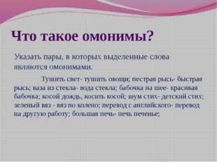 Что такое омонимы? Указать пары, в которых выделенные слова являются омонимам