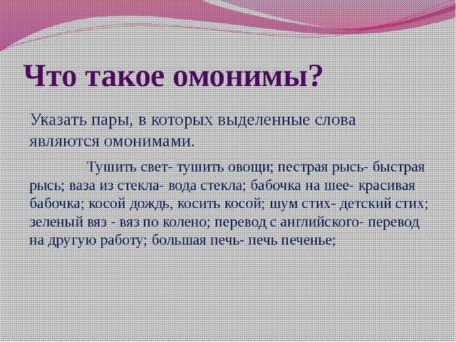Что такое омонимы? Указать пары, в которых выделенные слова являются омонимам...