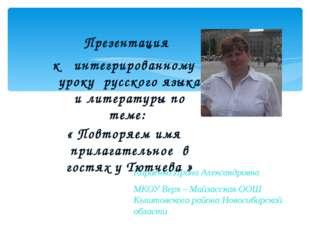 Кириенко Ирина Александровна МКОУ Верх – Майзасская ООШ Кыштовского района Н