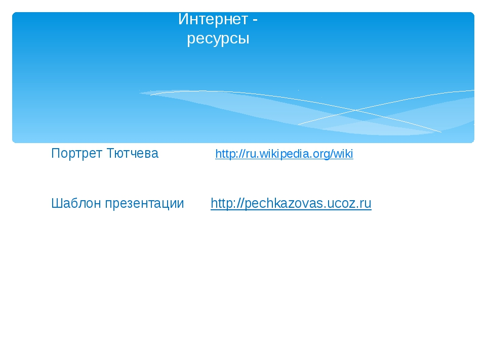 Портрет Тютчева http://ru.wikipedia.org/wiki Шаблон презентации http://pechka...