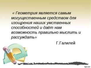 « Геометрия является самым могущественным средством для изощрения наших умст