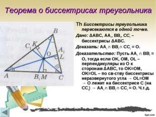 Теорема о биссектрисах треугольника Th Биссектрисы треугольника пересекаются