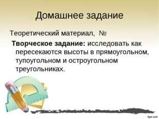 Домашнее задание Теоретический материал, № Творческое задание: исследовать ка
