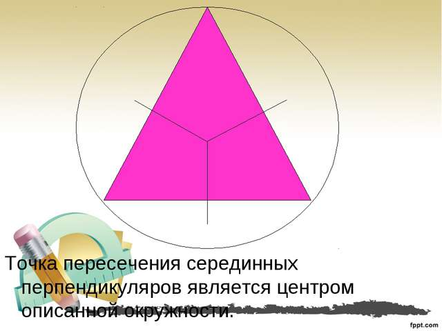 Точка пересечения серединных перпендикуляров является центром описанной окруж...