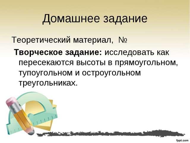 Домашнее задание Теоретический материал, № Творческое задание: исследовать ка...