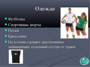 Одежда Футболка Спортивные шорты Носки Кроссовки На колени одевают наколенник