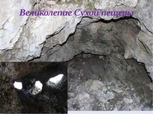 Великолепие Сухой пещеры