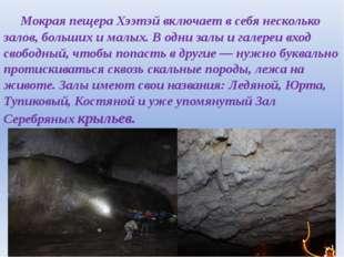 Мокрая пещера Хээтэй включает в себя несколько залов, больших и малых. В одн