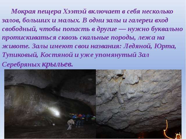 Мокрая пещера Хээтэй включает в себя несколько залов, больших и малых. В одн...