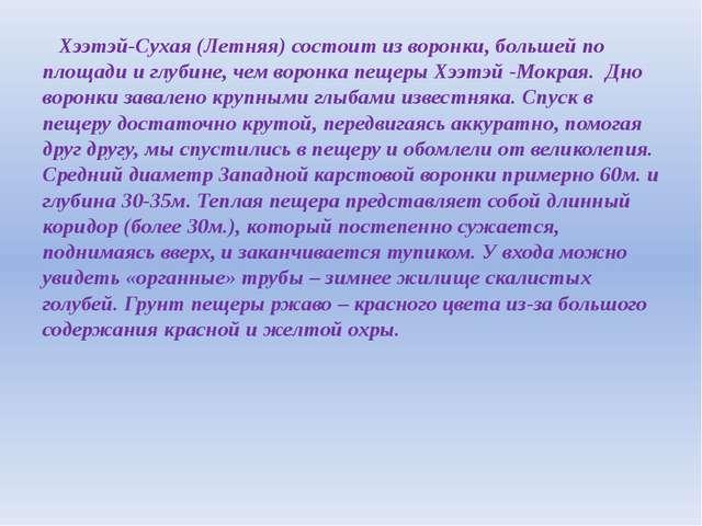 Хээтэй-Сухая (Летняя) состоит из воронки, большей по площади и глубине, чем...