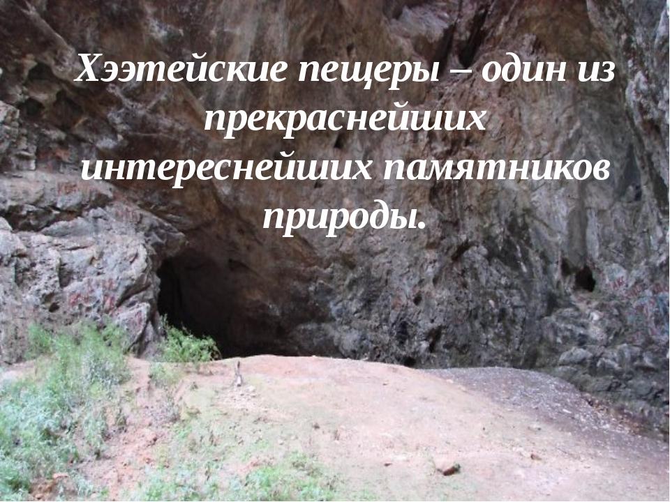 Хээтейские пещеры – один из прекраснейших интереснейших памятников природы.