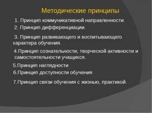 Методические принципы 1. Принцип коммуникативной направленности. 2. Принцип д