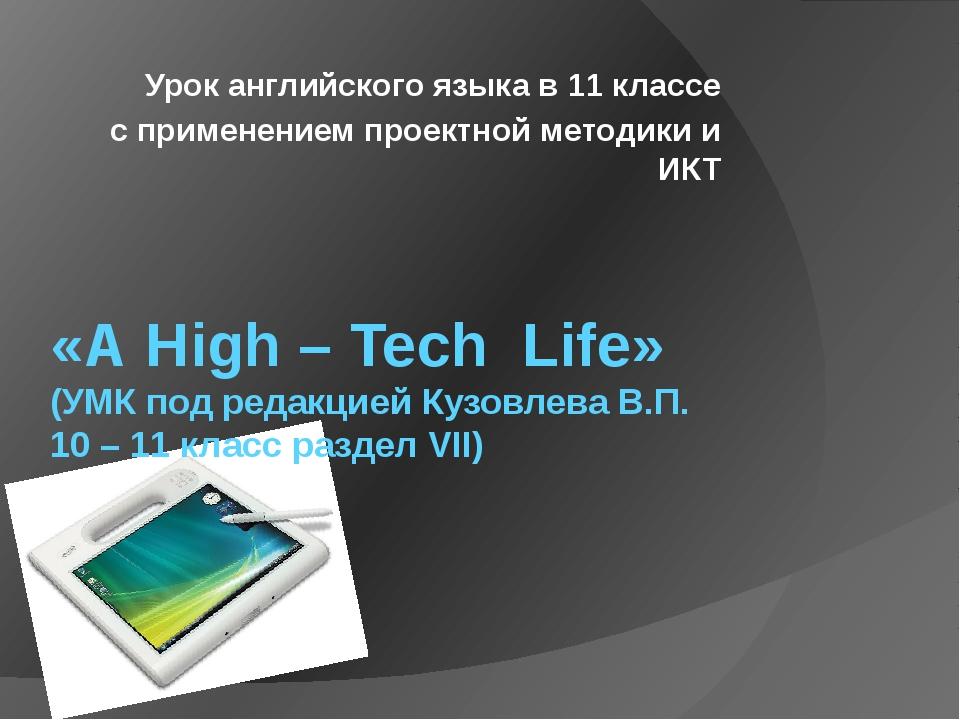 «А High – Tech Life» (УМК под редакцией Кузовлева В.П. 10 – 11 класс раздел V...
