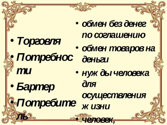 Торговля Потребности Бартер Потребитель  обмен без денег по соглашению о...